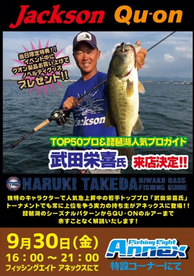 truth takeda ブログ写真 2016/09/22