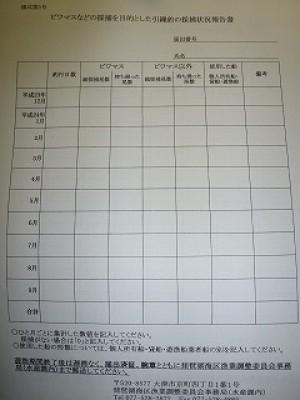 truth diary ブログ写真 2012/09/30