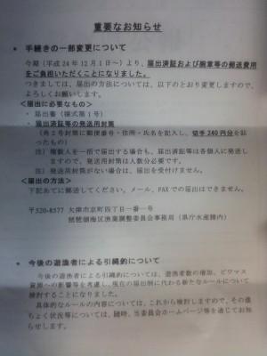 truth diary ブログ写真 2012/11/21