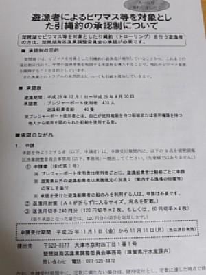 truth diary ブログ写真 2013/10/26