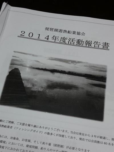 truth diary ブログ写真 2015/01/24